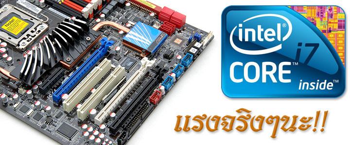 default thumb ระเบิดพลังIntel® Core™ i7 920 REV. D0 ไปกับ Asus P6T Deluxe V2