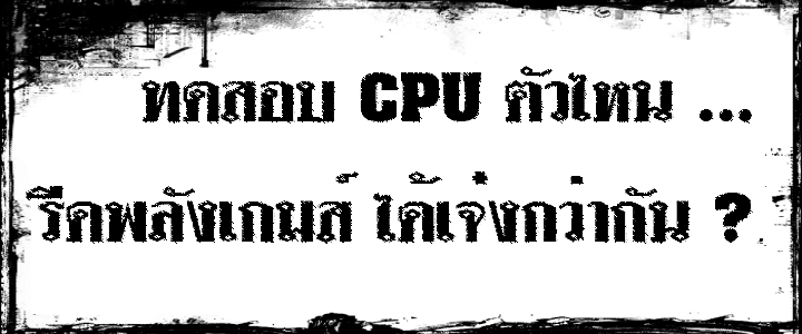 default thumb CPU Group Test สำหรับคอเกมส์ฯ