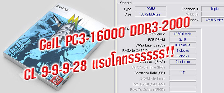 GEIL PC3-16000 DDR3-2000 แรงทะลุนรก เสถียรที่สุดในไทย!!