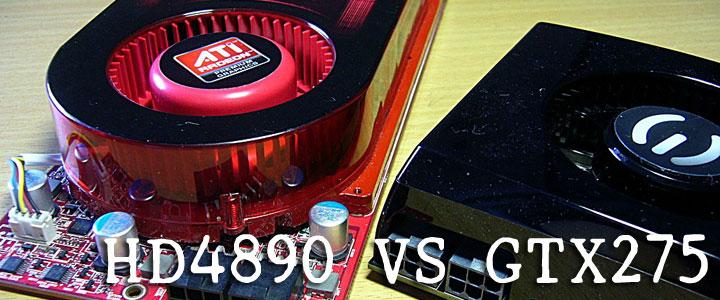 มวยถูกคู่ คนดูถูกใจ HD4890 เจอ GTX275