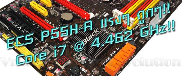 default thumb ECS Black Series P55H-A : The Review