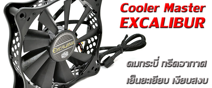 Cooler Master EXCALIBUR 120mm. Fan Review