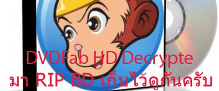 default thumb DVDFab HD Descrypter: มา RIP BD ไว้ดูกันครับ