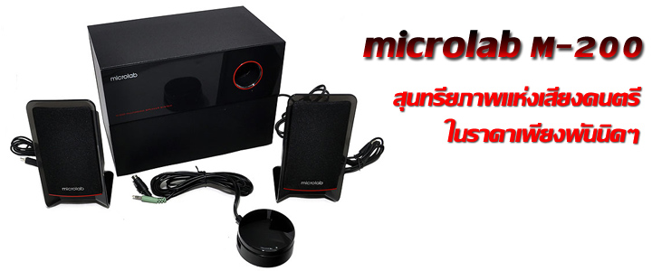 microlab M-200 2.1 Speaker Review