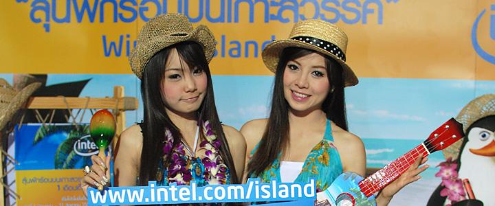 "Intel เปิดตัวโปรโมชั่น ""ลุ้นพักร้อนบนเกาะสวรรค์"" !!"