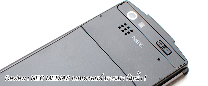 default thumb Review : NEC MEDIAS 101S Android Smartphone