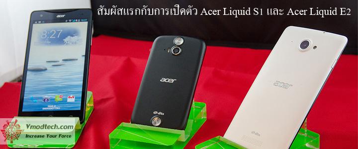 default thumb สัมผัสแรกกับการเปิดตัว Acer Liquid S1 และ Acer Liquid E2