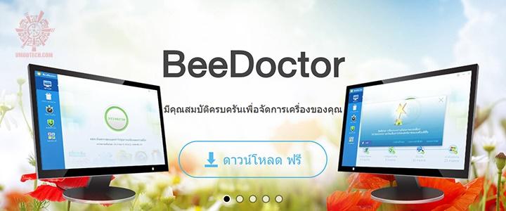 BeeDoctor Review โปรแกรมที่ช่วยจัดการขยะในเครื่อง
