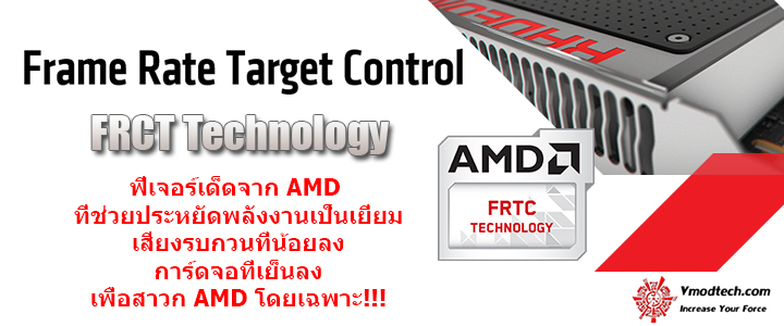 AMD Frame Rate Target Control (FRTC)