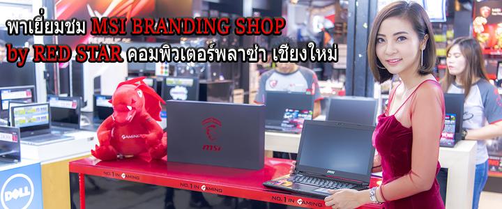 พาเยี่ยมชม MSI BRANDING SHOP by RED STAR คอมพิวเตอร์พลาซ่า เชียงใหม่
