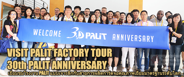 visit-palit-factory-tour-30th-palit-anniversary
