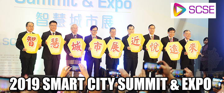 2019-smart-city-summit-expo