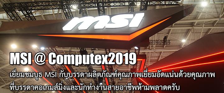 MSI @ Computex2019 เยี่ยมชมบูธ MSI กับบรรดาผลิตภัณฑ์คุณภาพเยี่ยมอัดแน่นด้วยคุณภาพที่บรรดาคอเกมส์มิ่งและนักทำงานสายอาชีพห้ามพลาดครับ