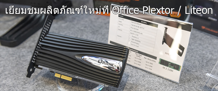 default thumb Plextor Office Tour Computex 2019