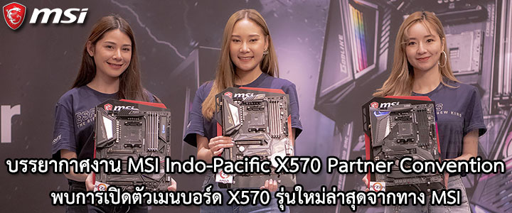 msi-indo-pacific-x570-partner-convention-2019
