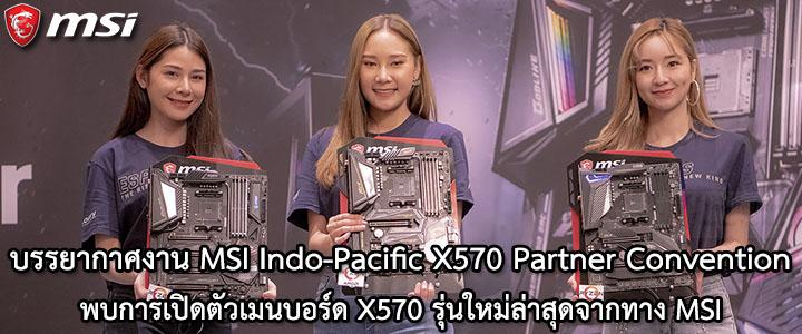 บรรยากาศงาน MSI Indo-Pacific X570 Partner Convention พบการเปิดตัวเมนบอร์ด X570 รุ่นใหม่ล่าสุดจากทาง MSI ต้อนรับการมาของซีพียู AMD RYZEN 3000ซีรี่ย์