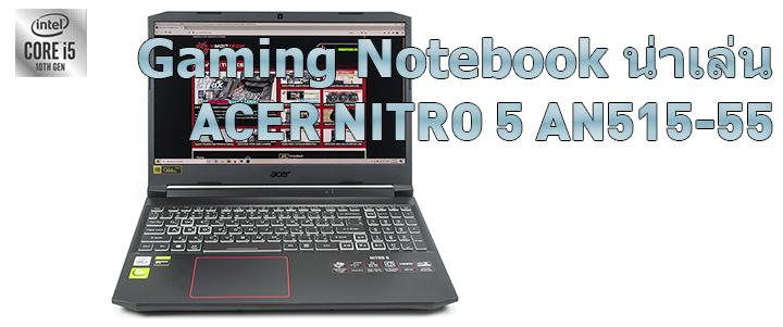 Gaming Notebook รุ่นเด่นของปี 2020 ด้วยขุมพลัง Intel Core GEN 10th