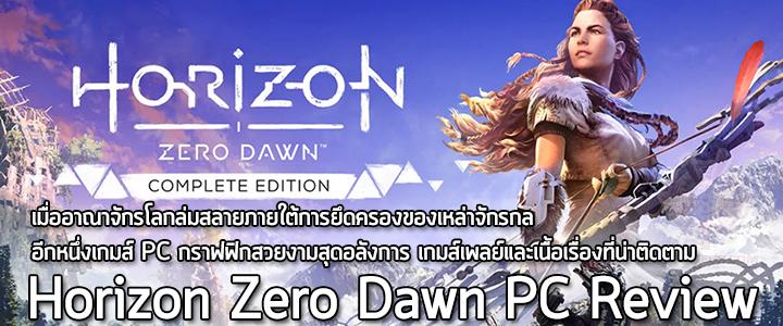 default thumb Horizon Zero Dawn PC Review