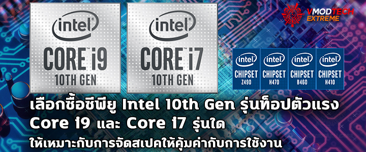 intel-cpu-core-i9-core-i7-computer-set
