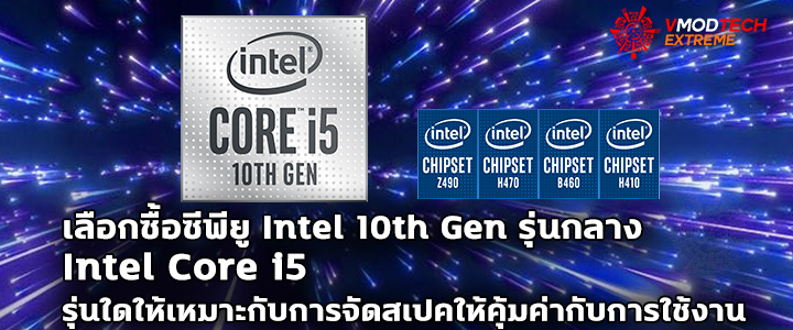 intel-10th-gen-core-i5-computer-set