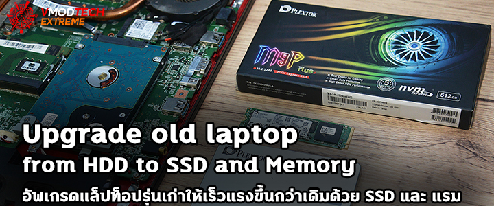 upgrade-old-laptop-from-hdd-to-ssd-and-memory