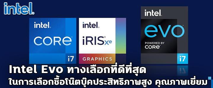 Intel Evo ทางเลือกที่ดีที่สุดในการเลือกซื้อโน๊ตบุ๊คประสิทธิภาพสูง คุณภาพเยี่ยม