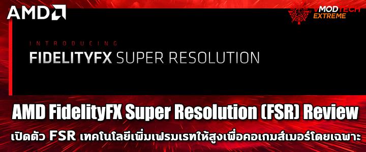 default thumb AMD FidelityFX Super Resolution (FSR) Review