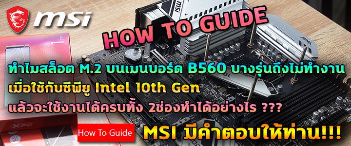 ทำไมสล็อต M.2 บนเมนบอร์ด B560 บางรุ่นถึงไม่ทำงานเมื่อใช้กับซีพียู Intel 10th Gen แล้วจะใช้งานได้ครบทั้ง 2ช่องทำได้อย่างไร ??? MSI มีคำตอบ!!!