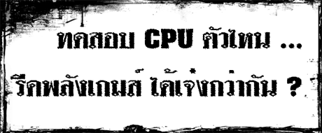 1245407262Logo 460x190 CPU Group Test สำหรับคอเกมส์ฯ