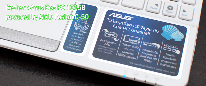 1309365296DSC 0820 Review : Asus Eee PC 1015B