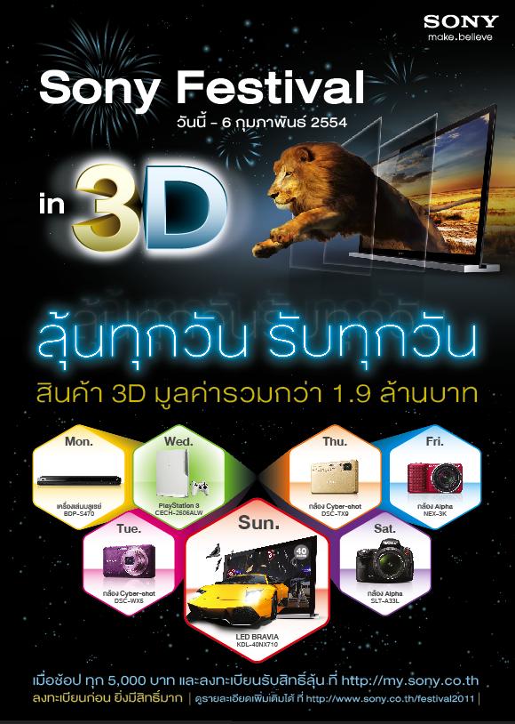 poster โซนี่จัดแคมเปญ Sony Festival in 3D พบกองทัพสินค้าใหม่ราคาพิเศษ ลุ้นรับผลิตภัณฑ์ 3D ทุกวัน รวม 87 รางวัล มูลค่ากว่า 1.9 ล้านบาท