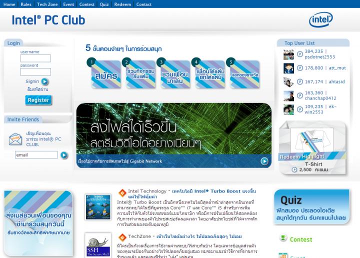 intelpcclub 720x516 อินเทลชี้คนรุ่นใหม่สนใจเทคโนโลยีมากขึ้นในชุมชนออนไลน์ intelpcclub.com