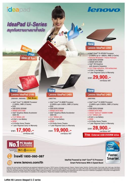 leftlet a5 lenovo ideapad u z series rev03 01 502x720 lenovo ideaPad U Series & Z Series Brochure