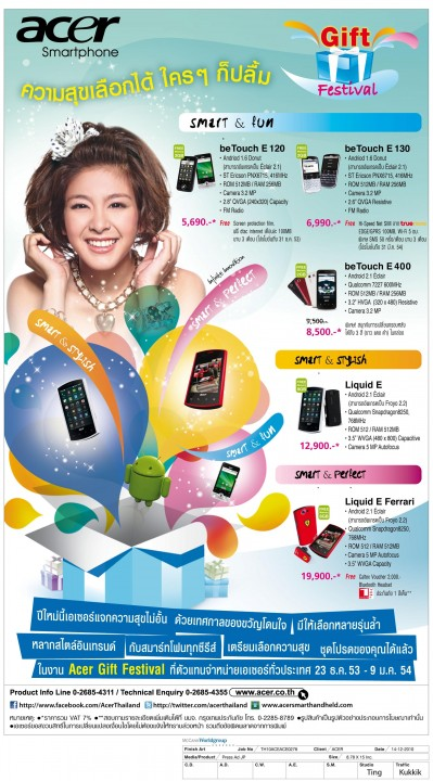 final gift festival 8 78x15 399x720 เอเซอร์ มอบของขวัญสุดพิเศษรับปีใหม่ ราคาสุดคูล ในงาน Acer Gift Festival