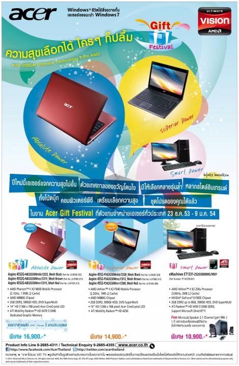 final system 470x720 เอเซอร์ มอบของขวัญสุดพิเศษรับปีใหม่ ราคาสุดคูล ในงาน Acer Gift Festival