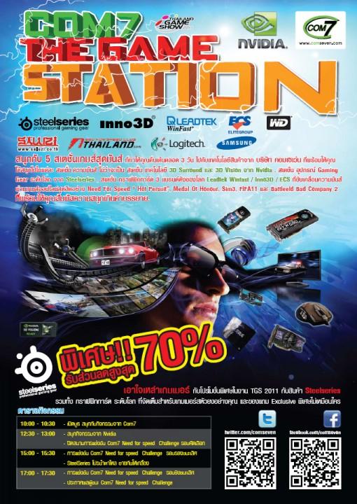 picture1 510x720 Com7 The Game Station เปิดศักราชความมันส์ ในงาน Thailand Game Show 2011
