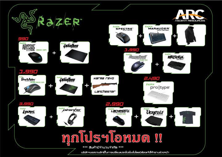 Razer Promotion Promotion Razer ทุกโปรโอหมด