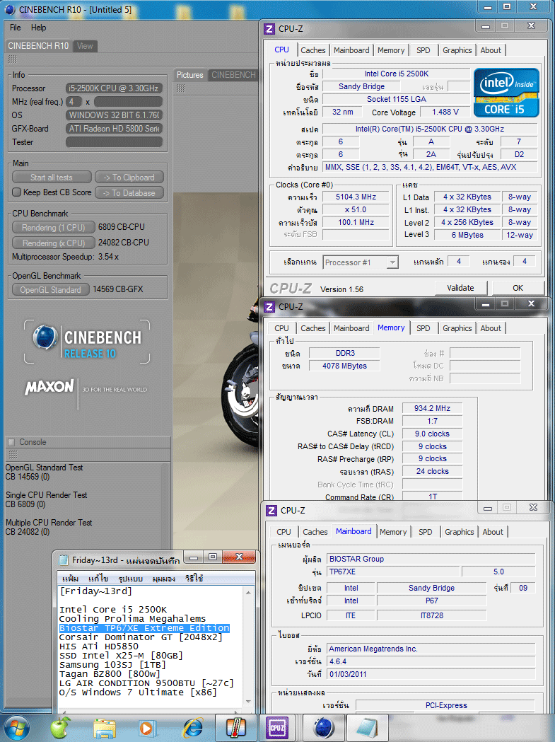 51x100 145v pll1912v ddr3 934clbyspdcinebench r10 Biostar TP67XE Extreme Edition : Review