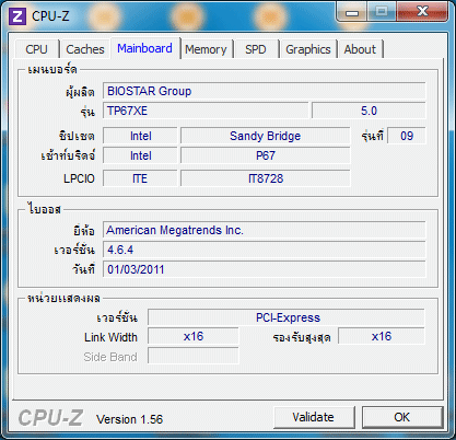 51x100 147v pll1912v ddr3 934clbyspdcpuz mainboard Biostar TP67XE Extreme Edition : Review