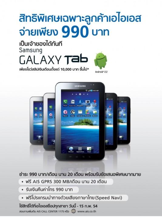 aw lf samsung 534x720 ซัมซุงฉลองยอดขาย กาแล็คซี่ แท็บ ทะลุ 2 ล้านเครื่องทั่วโลก ส่งโปรโมชันสุดร้อนแรงครั้งแรกของเมืองไทย เป็นเจ้าของเครื่องได้ในราคาเพียง 990 บาท 20 เดือน