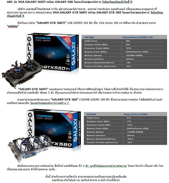 123 ARC ส่ง VGA GALAXY 560Ti พร้อม GALAXY 580 โมเดลใหม่สุดอลังการ ให้ยลโฉมกันแล้ววันนี้ !!