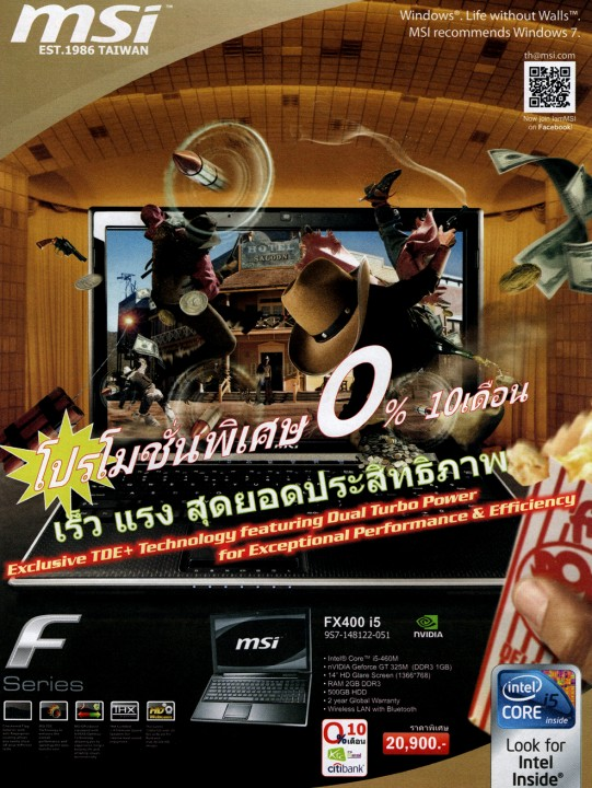 1 541x720 MSI Notebook Special Promotion