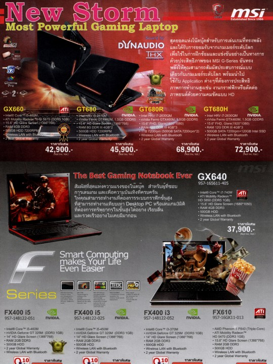 3 539x720 MSI Notebook Special Promotion