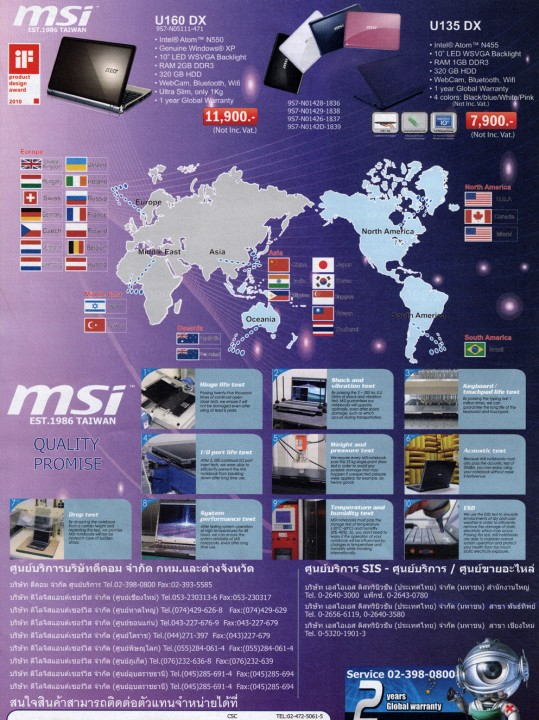 4 539x720 MSI Notebook Special Promotion
