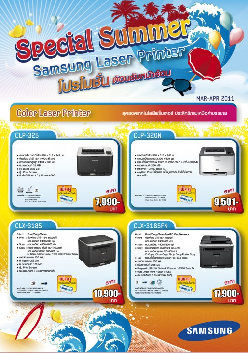 it leaflet summer 7 1 505x720 Samsung Printer Leaflet Promotion Mar  Apr 2011