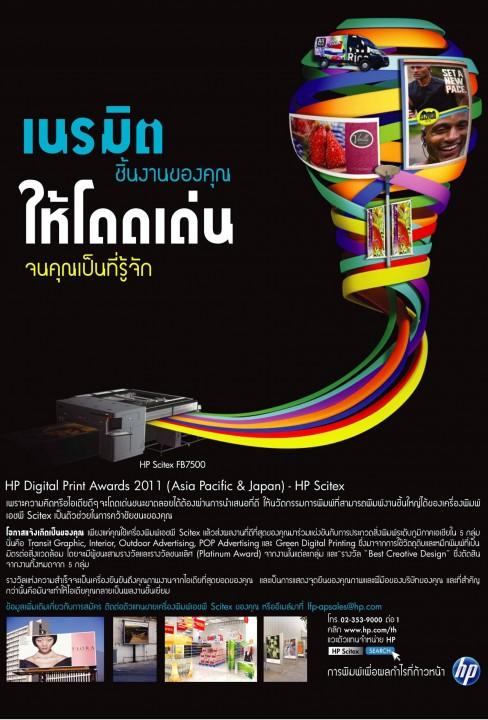 hp digital printing awards 2011 488x720 เอชพีเชิญประกวด HP Digital Print Awards 2011 เปิดรับแล้วสำหรับผลงานเข้าชิงรางวัล HP Scitex Awards ประจำปี 2011 ซึ่งเป็นปีที่สองของภูมิภาคเอเชีย แปซิฟิก