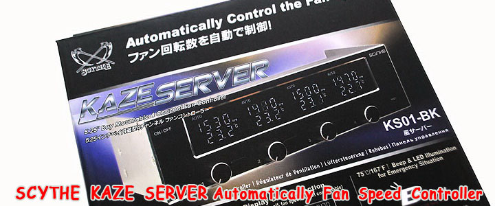 main11 SCYTHE KAZE SERVER Automatically Fan Speed Controller