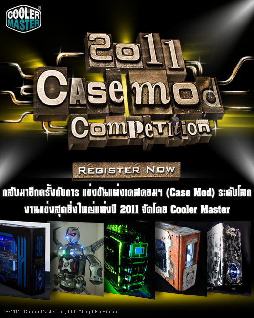 fb520 register th กลับมาอีกครั้งกับการแข่งขันแต่งเคสคอมพิวเตอร์ (Case Mod) ระดับโลก งาน Case Mod สุดยิ่งใหญ่แห่งปี 2011 จัดโดย Cooler Master