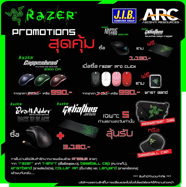 "promotion ARC จัดโปรโมชั่น ""Razer"" เอาใจเกมเมอร์ ลงงาน Commart 17 20 มีนาคม นี้ !!"