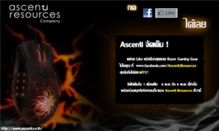 wallpaper finish ARC ส่งกิจกรรม Facebook โดนใจ ถูกใจ โพสต์เลย !!